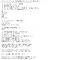 アマテラスみほ口コミ1-1