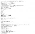 イラマジオン岡崎店モエ口コミ1-1