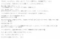 アイビーこと口コミ1-2