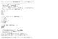 斉藤商事琴音りん口コミ2-1