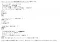 斉藤商事藤沢ほのか口コミ1-1