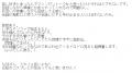 アヴァンスなほ口コミ14-2