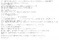 あんじぇら天口コミ3-2
