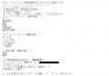 愛特急ANNEXかぐや口コミ1-1