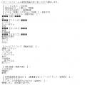人妻セレブ宮殿篠塚聡美口コミ2-1