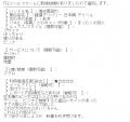 極選デリバリー日本橋あき口コミ