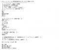 愛特急ANNEXひなぎく口コミ3-1
