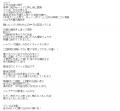 愛特急ANNEXひなぎく口コミ3-2