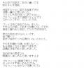 ダイアナMIKI口コミ4-2