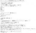 愛特急ANNEXじゅり口コミ2