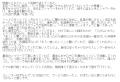 エターナルくみこ口コミ6-2