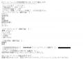 ロキシーセナ口コミ1-1