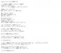 エターナルひろみ口コミ2-2
