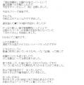 エターナルみのり口コミ8-2