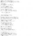 エターナルみのり口コミ8-3