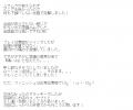 ラブボート新栄あさみ口コミ2-2
