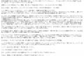 ひとづまVIP錦リン口コミ2-2