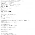 エターナルゆみ口コミ1-1