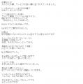 エターナルゆみ口コミ1-2