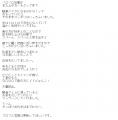 エターナルゆみ口コミ1-3