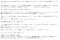 奥様100鉄道しゅう口コミ2-2