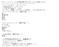 エターナルれみ口コミ1-1
