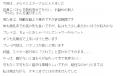 エターナルれみ口コミ1-2