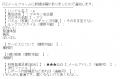 マネキン名駅店アミ口コミ