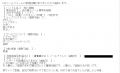 名古屋デリヘル業界未経験しずく口コミ1-1