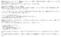 名古屋デリヘル業界未経験しずく口コミ1-2