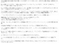 JJクラブ新栄エマ口コミ1-2