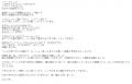 VIP東京25時錦本店つばき口コミ1-2