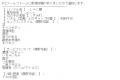 ミオSumire口コミ1-1
