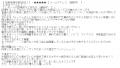 DREAMルージュ口コミ1-2