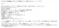 愛特急東海本店ぷれいす口コミ1-2