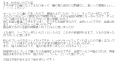 八星一夏恋口コミ1-2