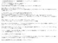 W紗江口コミ1-2