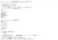 アヴァンス一宮ともみ口コミ4-1