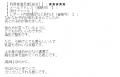 ラブレストーム愛口コミ8-2