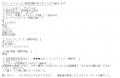 愛特急まりさ口コミ1-1