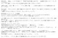 愛特急まりさ口コミ1-2
