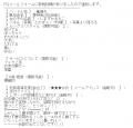 愛特急ANNEXしまづかおるこ口コミ1-1