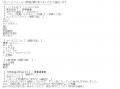 斉藤商事沢尻ひかり口コミ1-1