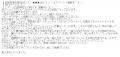 ダイスキしほ口コミ7-2