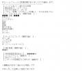 エターナルめぐみ口コミ4-1