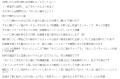 エターナルめぐみ口コミ4-2