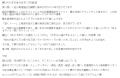 エターナルめぐみ口コミ4-3