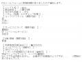 ひとづまVIP錦セナ口コミ3