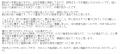 愛エンジェル神野じぇむ口コミ1-2