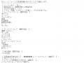 奥様鉄道69えり口コミ1-1